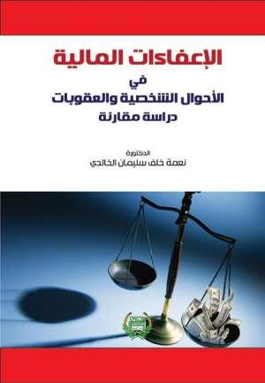 الاعفاءات المالية في الاحوال الشخصية والعقوبات