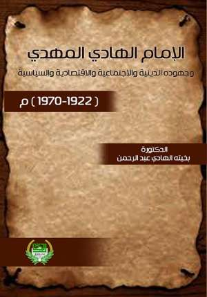 الامام الهادي المهدي وجهوده الدينية والاجتماعية والاقتصادية والسياسية 1922-1970 م