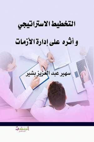 التخطيط الاستراتيجي  و أثرة  على إدارة الأزمات
