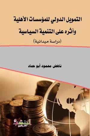 التمويل الدولي للمؤسسات الاهلية واثره على التنمية السياسية