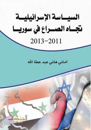 السياسة الإسرائيلية تجاه الصراع في سوريا