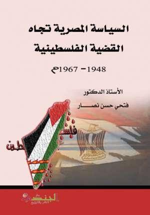 السياسة المصرية تجاه القضية الفلسطينية
