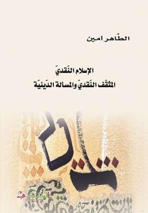 الاسلام النقدي المثقف والمسألة الدينية