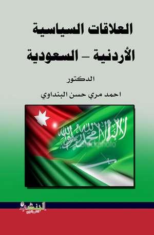 العلاقات السياسية  الأردنية – السعودية