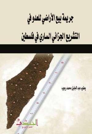 جريمة بيع الأراضي للعدو في التشريع الجزائي الساري في فلسطين