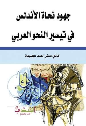 جهود نحاة الاندلس في تيسير النحو العربي