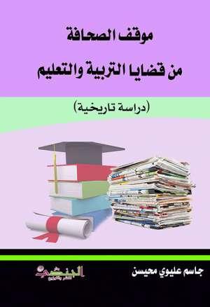مواقف الصحافة من قضايا التربية والتعليم