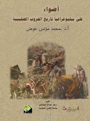 أضواء على ببليوغرافيا تاريخ الحروب الصليبية