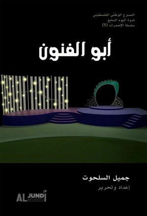 أبو الفنون