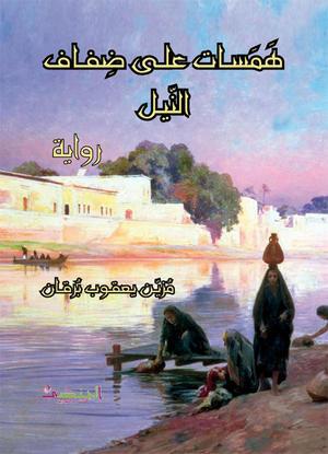 همسات على ضفاف النيل