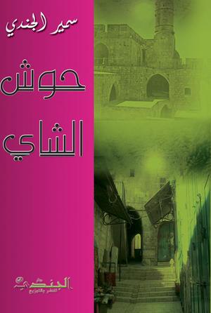 حوش الشاي