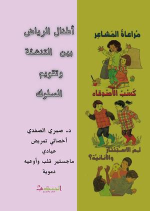 أطفال الرياض بين التنشئة وتقويم السلوك