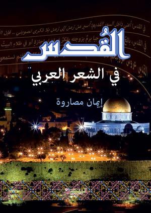 القدس في الشعر العربي