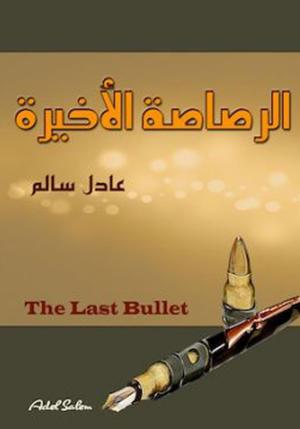 الرصاصة الأخيرة