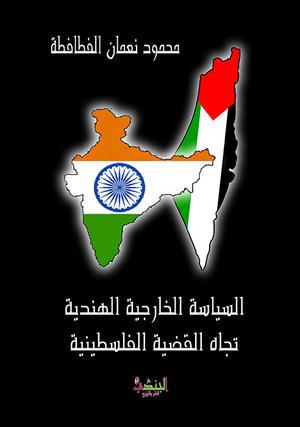 السياسة الخارجية الهندية تجاه القضية الفلسطينية (1947-2005)