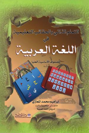 التعلم الذاتي  بالحقائب التعليمية في اللغة العربية ( للمرحلة الأساسية العليا)