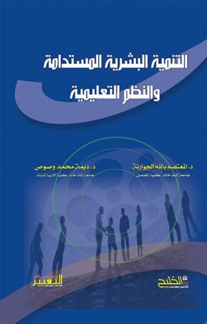 التنمية البشرية المستدامة والنظم التعليمية