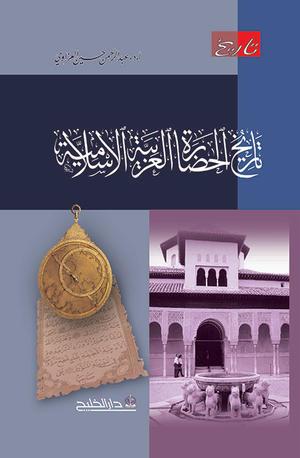 تاريخ الحضارة العربية الإسلامية