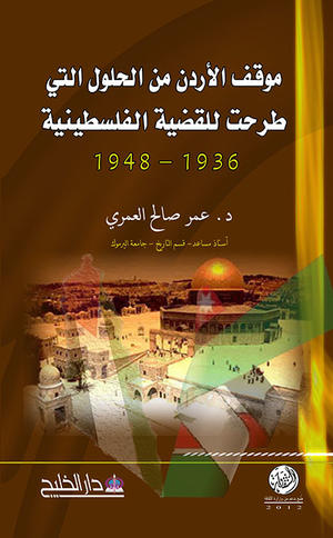 موقف الأردن من الحلول التي طرحت للقضية الفلسطينية 1936 - 1948