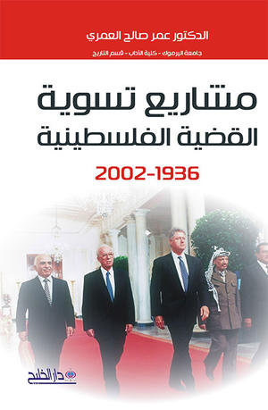 مشاريع تسوية القضية الفلسطينية