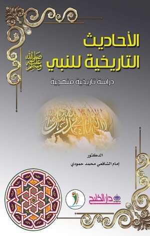 الأحاديث التاريخية للنبي  صلى الله عليه وسلم - دراسة تاريخية ومنهجية