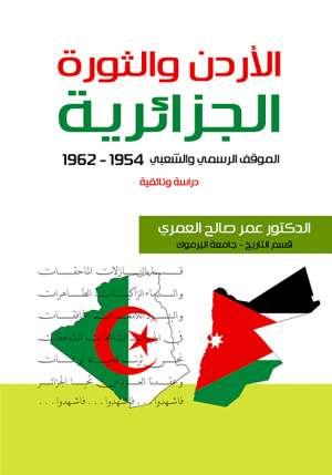 الاردن والثورة الجزائرية1962 ) م – 1954 )