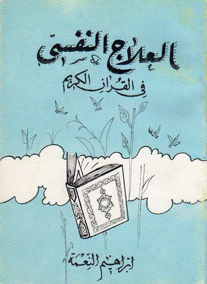 العلاج النفسي في القرآن الكريم