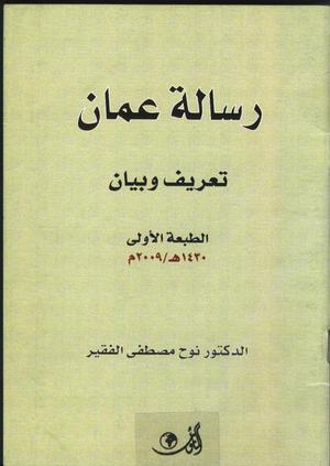 رسالة عمان تعريف وبيان