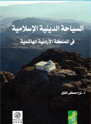 السياحة الدينية الإسلامية في المملكة الأردنية الهاشمية