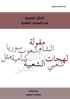 الأمثال الشعبية في اللهجات الشامية