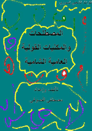 المصطلحات و المكنيات القولية العامية الشامية