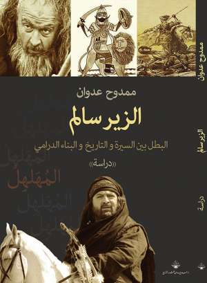 كتاب الزير سالم لممدوح عدوان