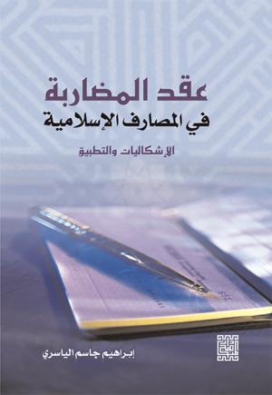 عقد المضاربة في المصارف الإسلامية
