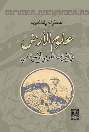 علوم الأرض في التراث العربي الإسلامي