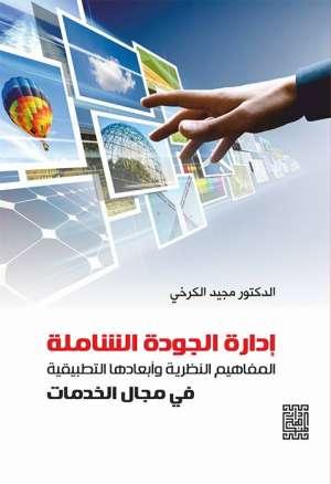 ادارة الجودة الشاملة -المفاهيم النظرية وابعادها التطبيقية في مجال الخدمات