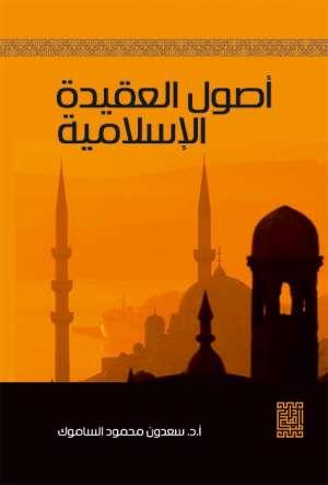 اصول العقيدة الاسلامية