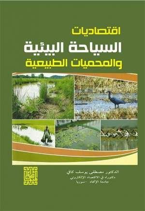 اقتصاديات السياحة البيئية والمحميات الطبيعية