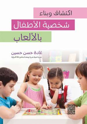 اكتشاف وبناء شخصية الاطفال بالألعاب