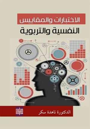 الاختبارات والمقاييس النفسية والتربوية