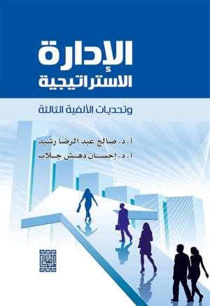 تحميل كتاب القيادة الاستراتيجية