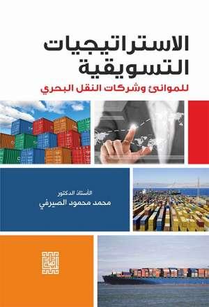 الاستراتجيات التسويقية للموانئ وشركات النقل البحري