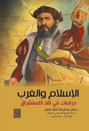 الإسلام والغرب دراسة في نقد الاستشراق