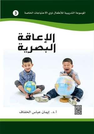 الموسوعة التدريبية للاطفال ذوي الاحتياجات الخاصة -الاعاقة البصرية (3)