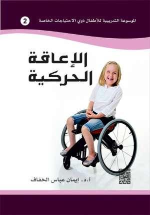 الموسوعة التدريبية للاطفال ذوي الاحتياجات الخاصة -الاعاقة الحركية (2)