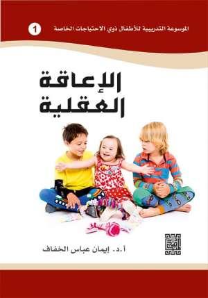 الموسوعة التدريبية للاطفال ذوي الاحتياجات الخاصة -الاعاقة العقلية (1)