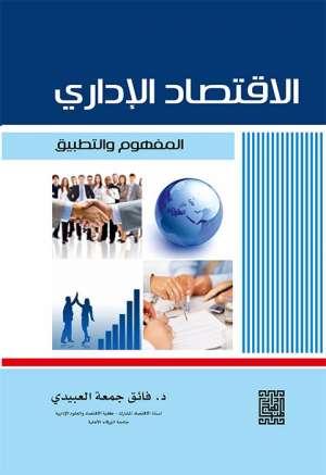 تحميل كتاب الاقتصاد الاداري pdf