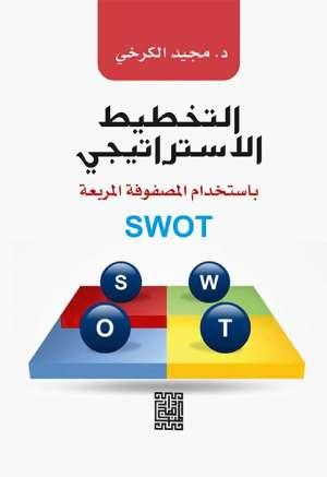 التخطيط الاستراتيجي باستخدام المصفوفة المربعة SWOT