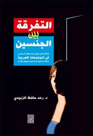 التفرقة بين الجنسين وتأثيرها في التوجه والسلوك السياسي في المجتمعات العربي