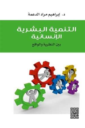 التنمية البشرية الإنسانية بين النظرية والواقع