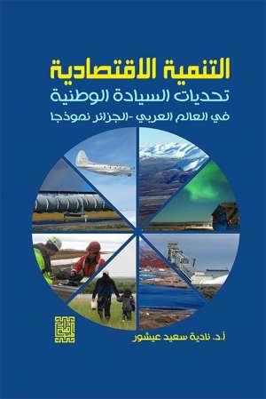 التنمية الاقتصادية تحديات السياسة الوطنية في العالم العربي - الجزائر نموذجاً